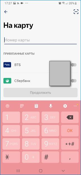 Перевод из Яндекс Деньги на карту Сбербанка