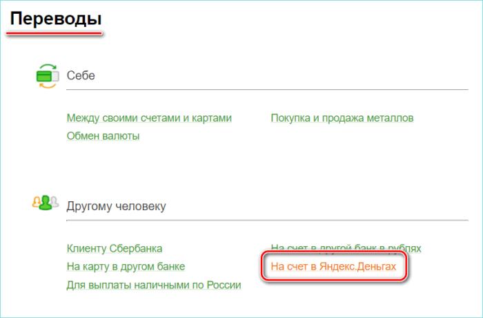 Перевод на счет в Яндекс деньги