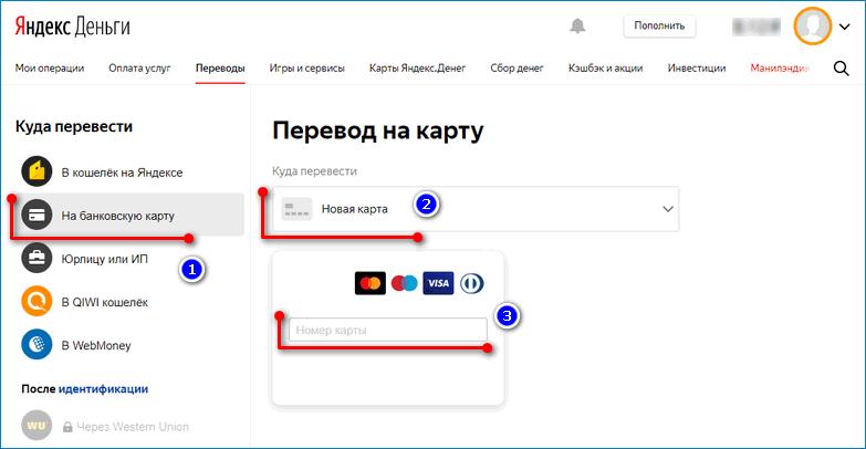 Перевод на виртуальную банковскую карту Qiwi из Яндекс.Деньги
