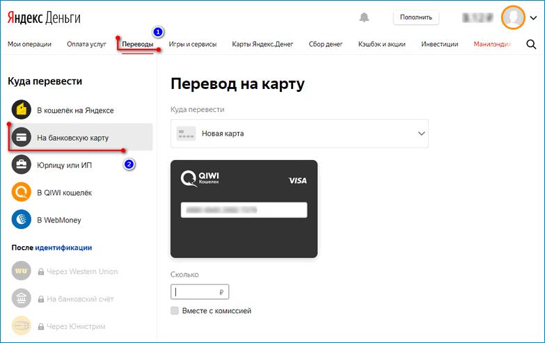 Перевод на виртуальную банковскую карту Qiwi из Яндекс.Деньги(2)