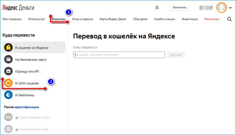 Перевод средств из Яндекс.Деньги в Qiwi