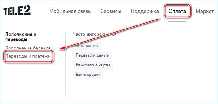Платежи и переводы на сайте теле2