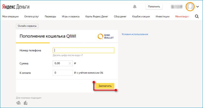 Платежная форма перевода Яндекс.Деньги в Qiwi