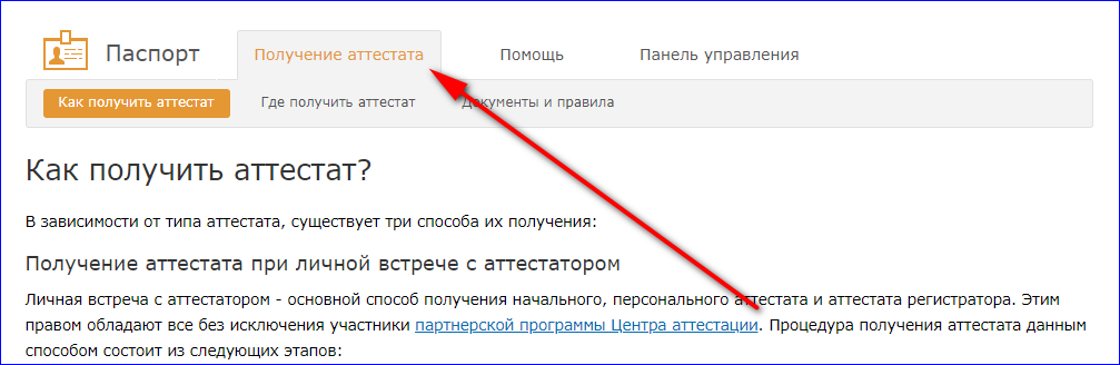 Получение аттестата WebMoney