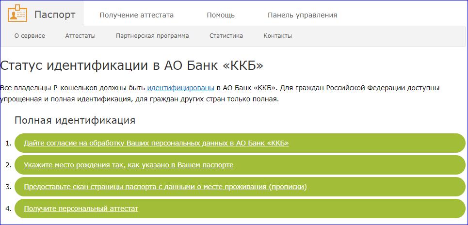 Получения статуса идентификации в АО банк «ККБ»