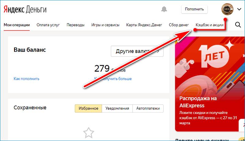 Посмотреть начисления Yandex