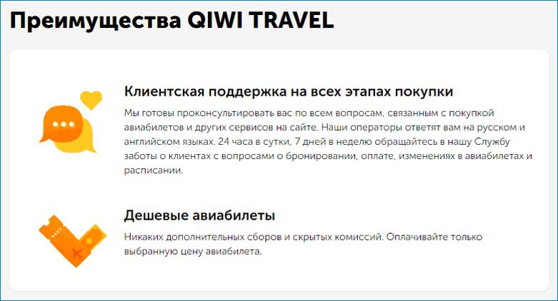Преимущества QIWI Travel