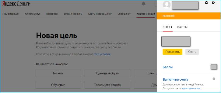 Просмотр баллов в кошельке Яндекс Деньги