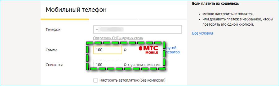 Расчет комиссии в Яндекс