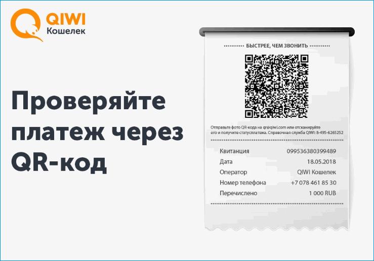 Сканирование QR кода в Qiwi