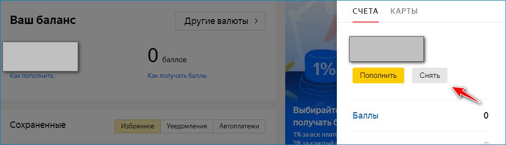 Снятие с кошелька Яндекс Деньги