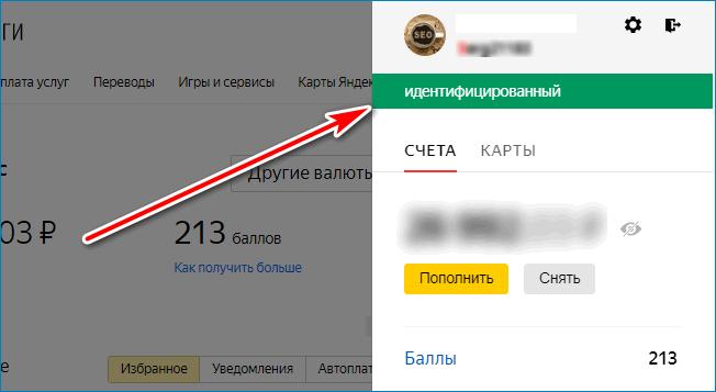 Статус кошелька Yandex