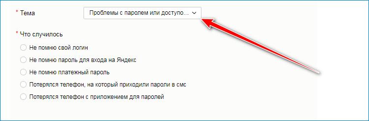 Связь с технической поддержкой Яндекс Деньги
