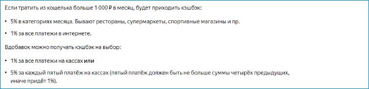Условия получения баллов через Яндекс Деньги