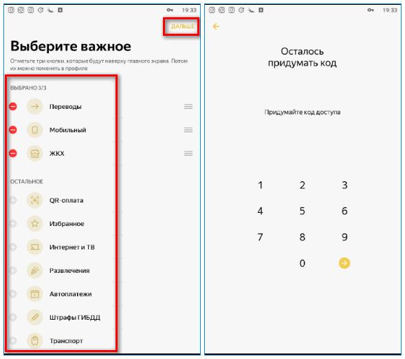 Установка пин кода в приложении Яндекс Деньги