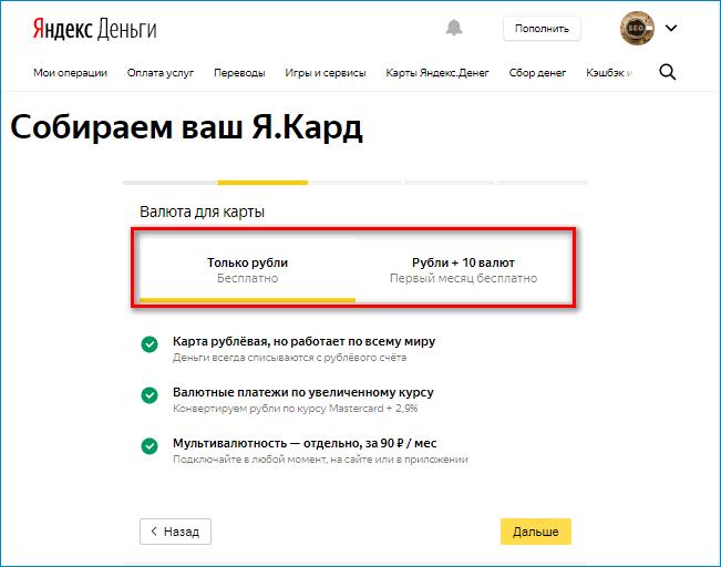 Валюта Yandex