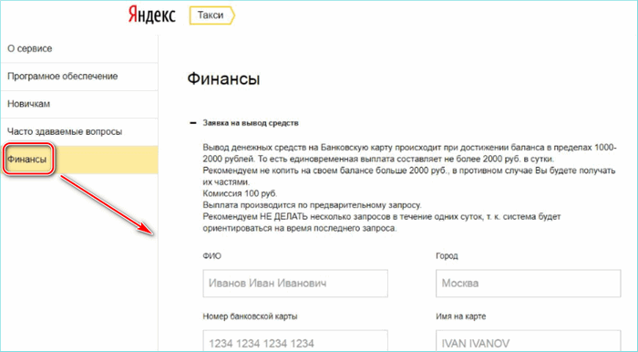 Вкладка финансы в Яндекс такси