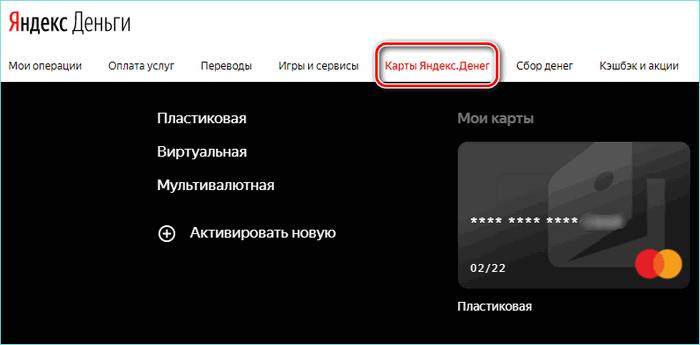 Вкладка карты Яндекс денег