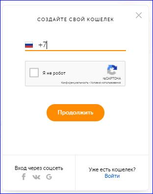 Ввод регистрационного номера QIWI