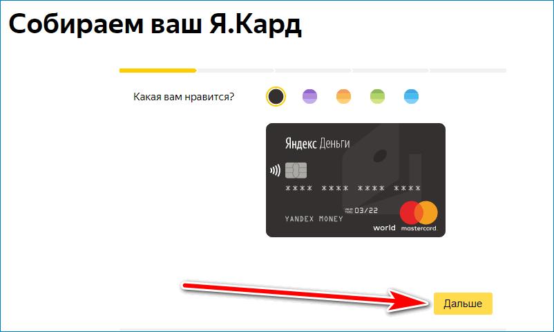 Выбор цвета Yandex