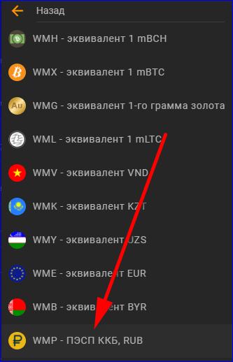 Выбор кошелька WMP в WebMoney