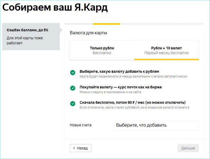 Выбор валюты для карты Яндекс