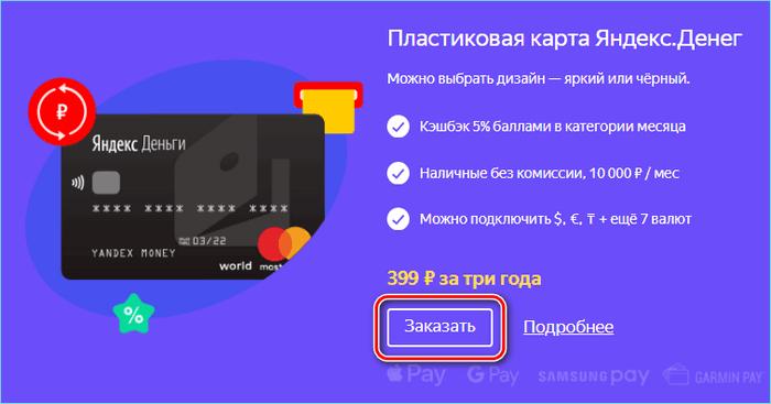 Заказ пластиковой карты Яндекс