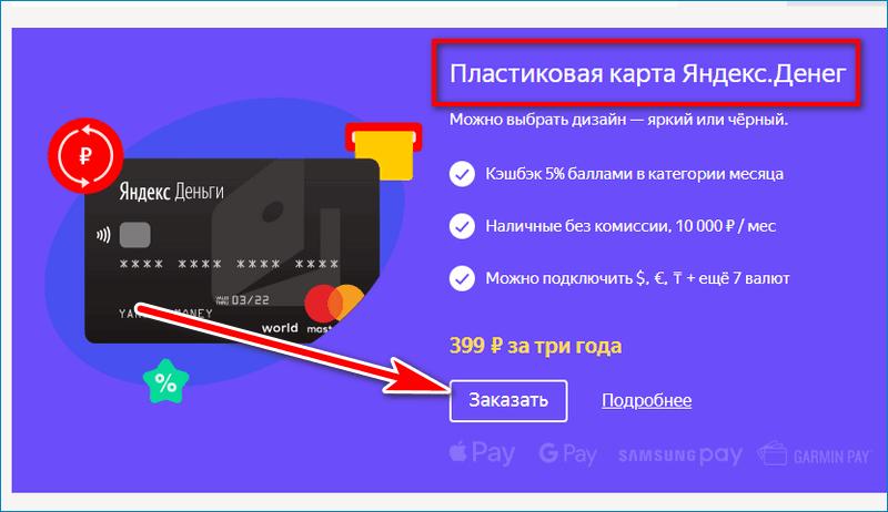 Заказать пластик Yandex