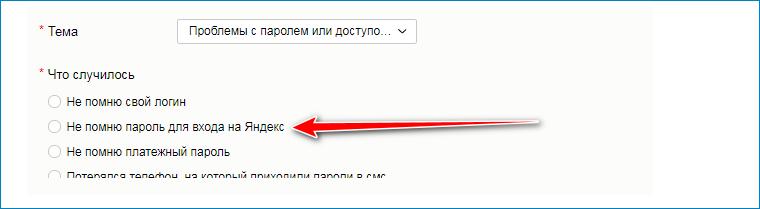Заполнение формы Яндекс Деньги