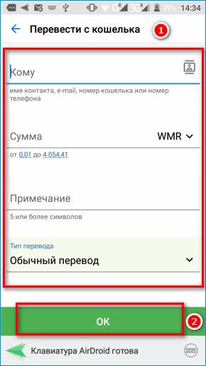 Заполнение формы платежа в мобильном WebMoney Keeper