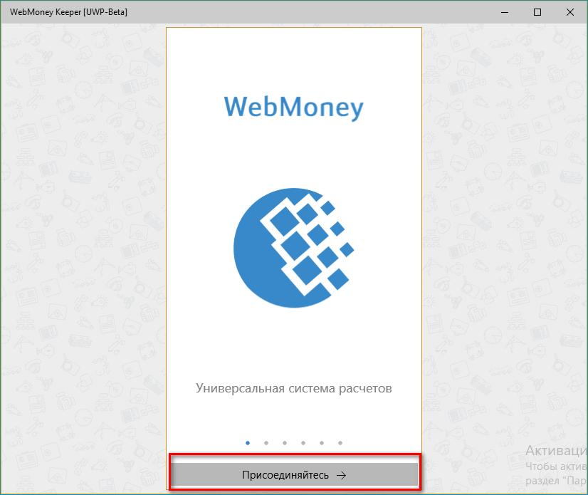 Запуск WebMoney Keeper