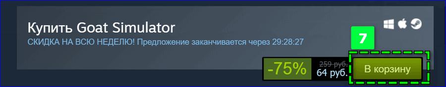 Добавление в корзину Steam