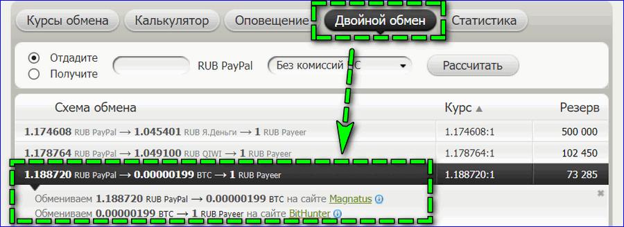 Двойной обмен Payeer PayPal