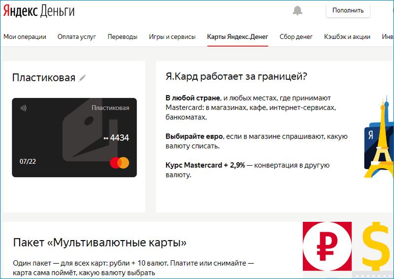 Интерфейс Yandex
