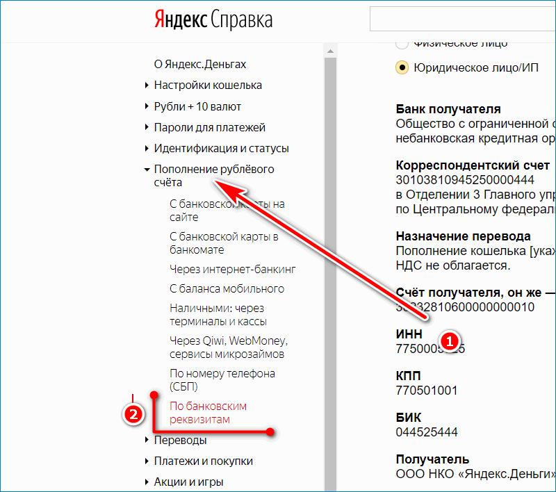 Как посмотреть реквизиты Yandex