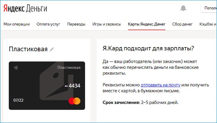 Карта Yandex