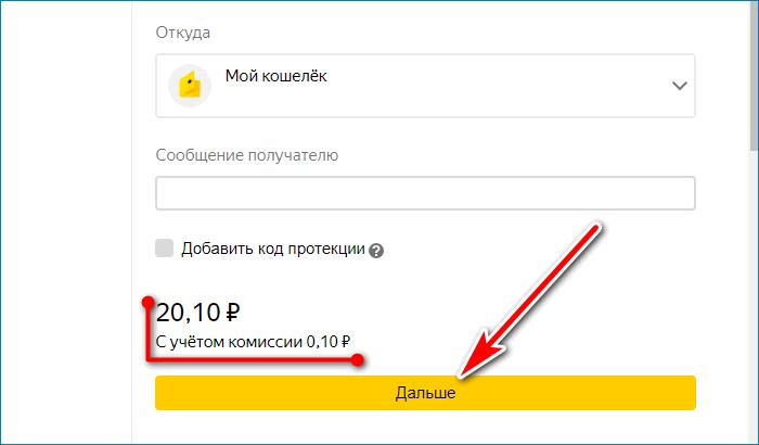 Кнопка дальше Yandex