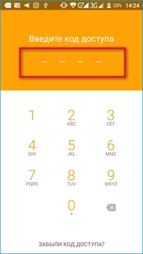 Код доступа Qiwi