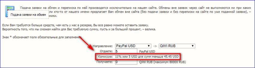 Комиссия в обменнике