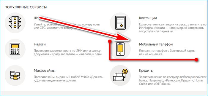 Мобильный телефон Yandex