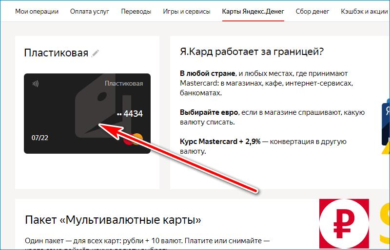 Нажмите на карту Yandex