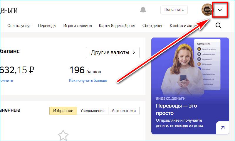Нажмите на стрелочку Yandex
