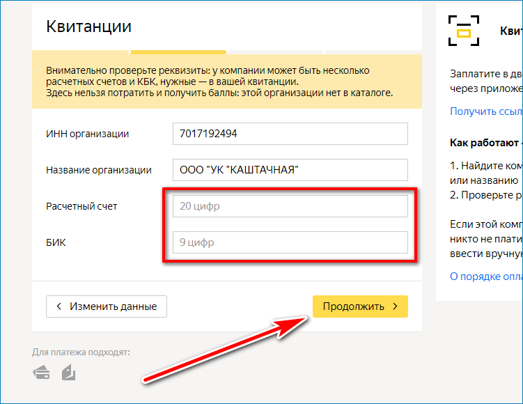 Нажмите продолжить Yandex