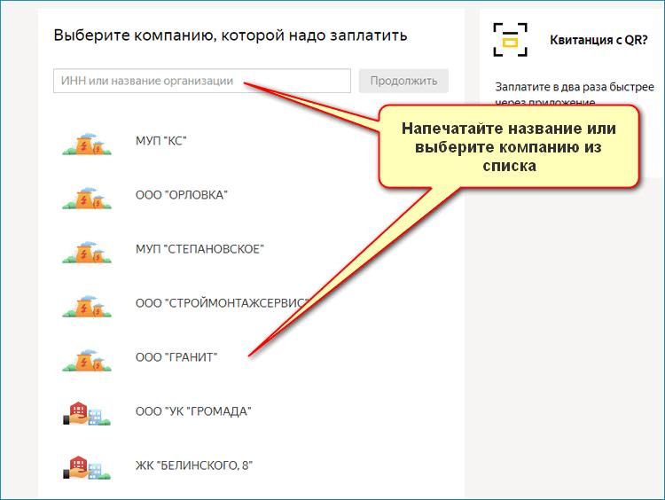 Название Yandex