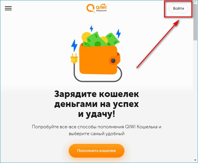 Официальный сайт Qiwi Кошелька