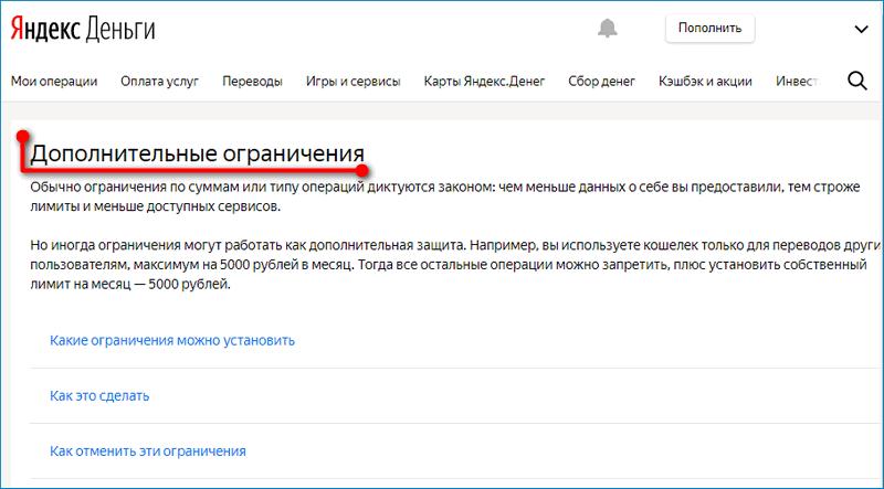 Ограничения Yandex