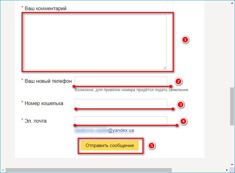 Описание проблемы в форме на сате Яндекс Деньги