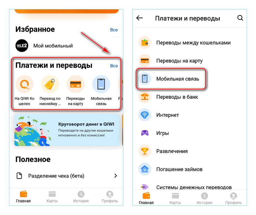 Оплата мобильной связи через приложение Киви