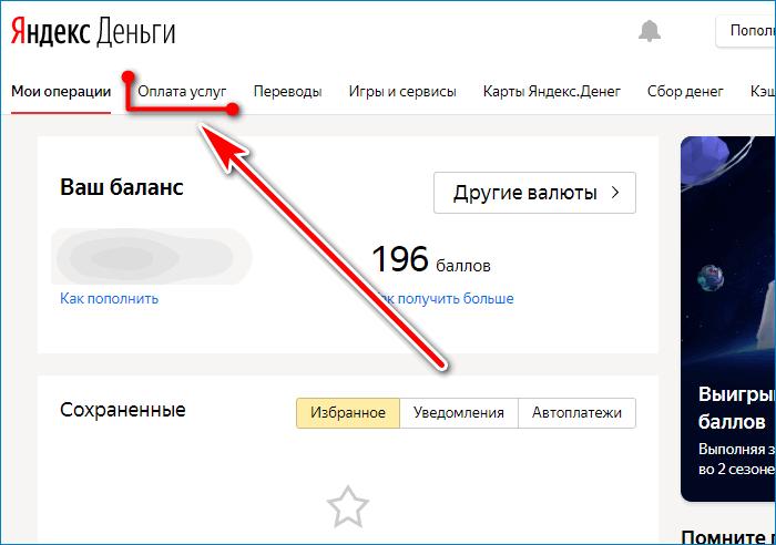 Оплата услуг Yandex