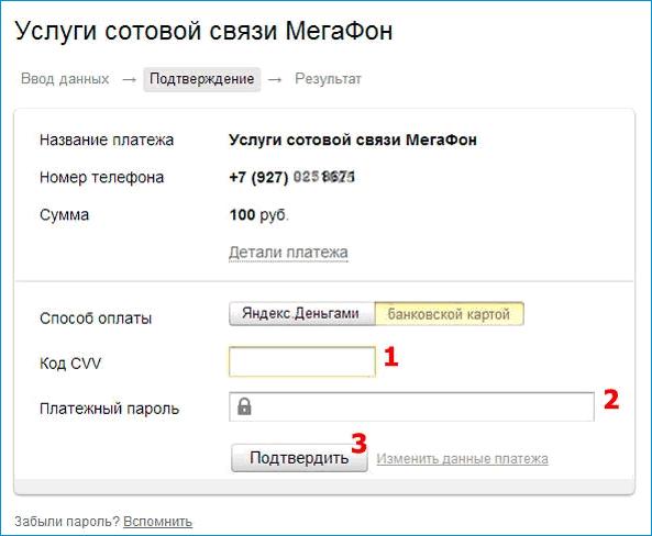 Оплата услуг с использованием платежного пароля Яндекс Деньги